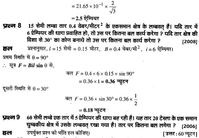 board-solutions-class-10-science-vighut-dhara-ka-chumbkiy-prabhav-56