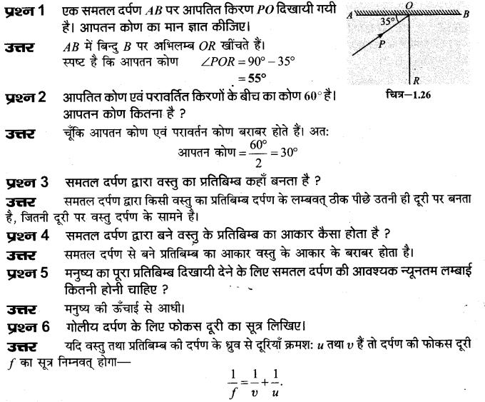 up-board-solutions-class-10-science-prakash-ka-paravartan-26