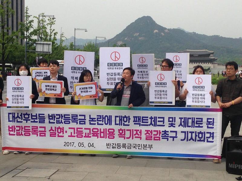 20170504_반값등록금논란정리 기자회견