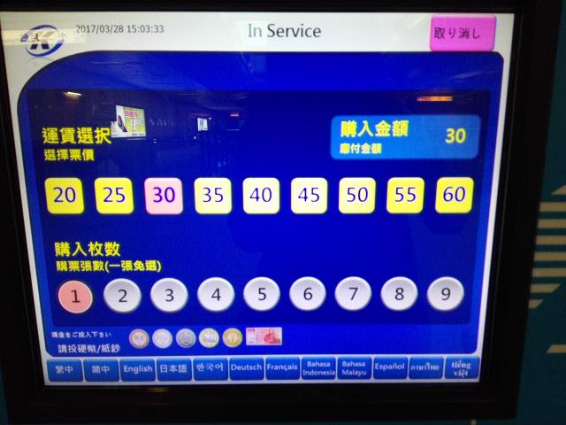 高雄MRTの発券機は100元札しか使えないよ