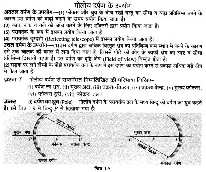 up-board-solutions-class-10-science-prakash-ka-paravartan-8