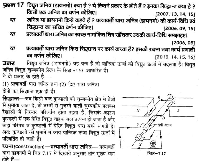 board-solutions-class-10-science-vighut-dhara-ka-chumbkiy-prabhav-32