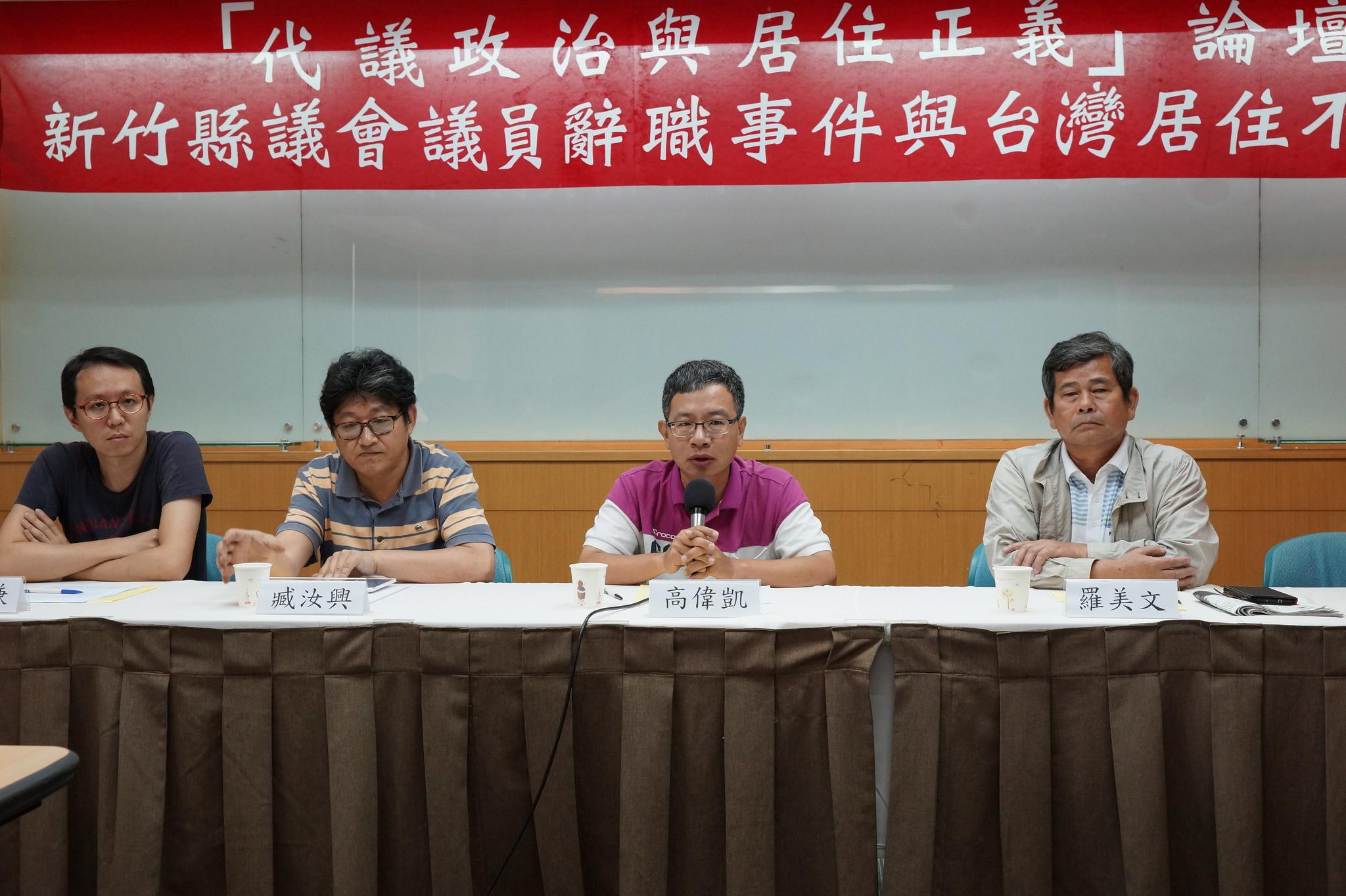 高偉凱今出席「代議政治與居住正義」論壇。(攝影:王顥中)