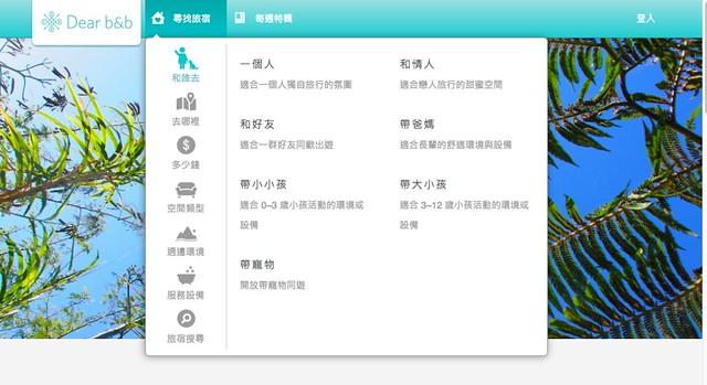 旅宿網站:「Dear B&B 帶你住進台灣之美」