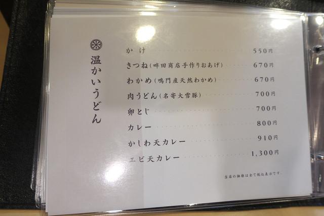寺屋 3回目_15