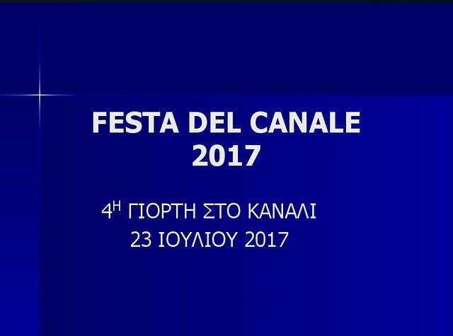 FESTA DEL CANALE 2017 (ΠΡΟΤΑΣΕΙΣ ΜΟΥΣΙΚΗΣ ΧΟΡΟΥ)