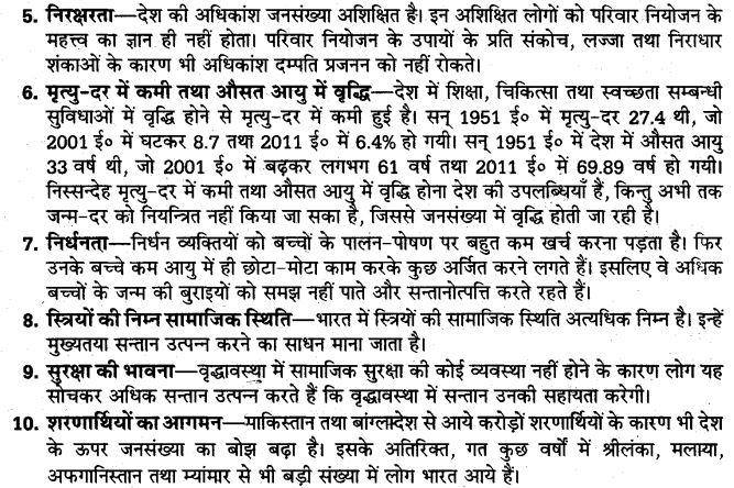 up-board-solutions-class-10-social-science-manviy-samsadhn-jansamkhya-7
