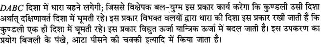 board-solutions-class-10-science-vighut-dhara-ka-chumbkiy-prabhav-20