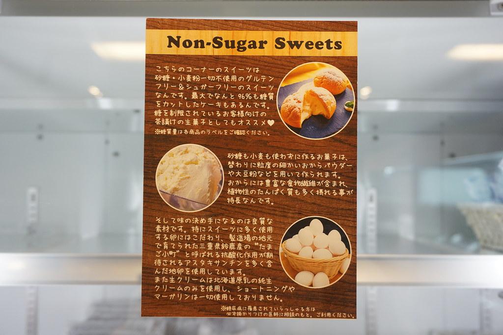 糖質オフマルシェ(千川)