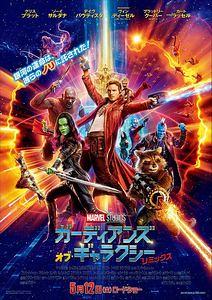 「ガーディアンズ・オブ・ギャラクシー リミックス」のポスター