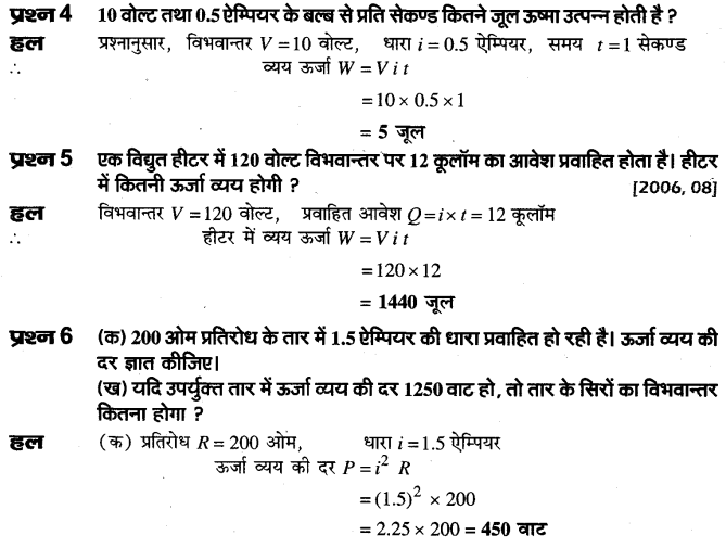 board-solutions-class-10-science-vighut-dhara-ka-ooshmiy-prabhav-35