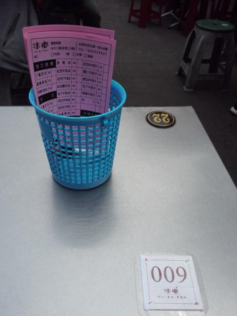 冰郷のテーブル番号