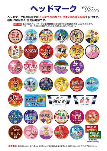 第13回わくわく鉄道フェスタ☆ヘッドマーク販売一覧