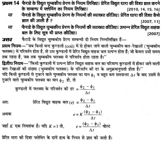 board-solutions-class-10-science-vighut-dhara-ka-chumbkiy-prabhav-27