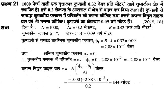 board-solutions-class-10-science-vighut-dhara-ka-chumbkiy-prabhav-62