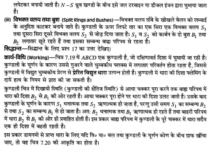 board-solutions-class-10-science-vighut-dhara-ka-chumbkiy-prabhav-37