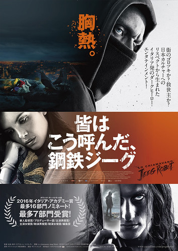 映画『皆はこう呼んだ、鋼鉄ジーグ』 ©2015 GOON FILMS S.R.L. Licensed by RAI Com S.p.A. – Rome, Italy. All rights Reserved.