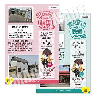 第13回わくわく鉄道フェスタ☆「桜沢みなの」誕生3周年記念乗車券