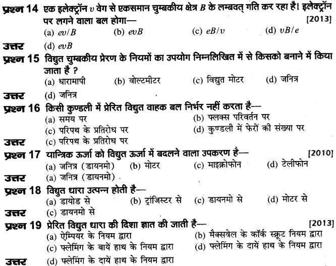 board-solutions-class-10-science-vighut-dhara-ka-chumbkiy-prabhav-67