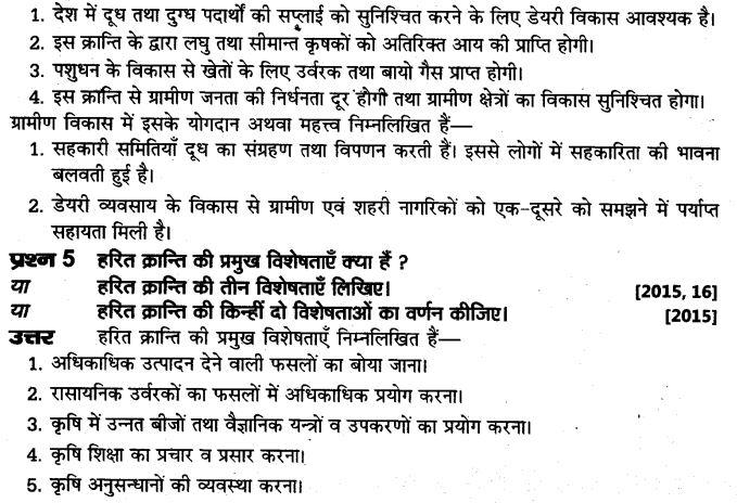 up-board-solutions-class-10-social-science-manviy-samsadhn-vyavasay-36
