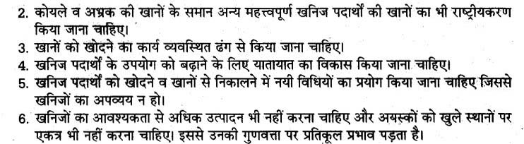 up-board-solutions-class-10-social-science-manviy-samsadhn-vyavasay-6
