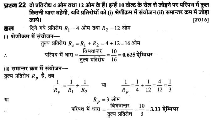 board-solutions-class-10-science-vighut-35
