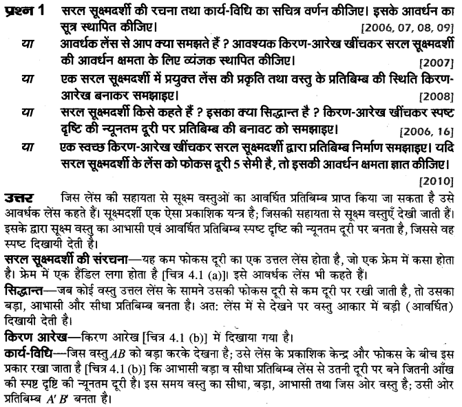 board-solutions-class-10-science-sukshmdarshi-yavam-durdarshi-1