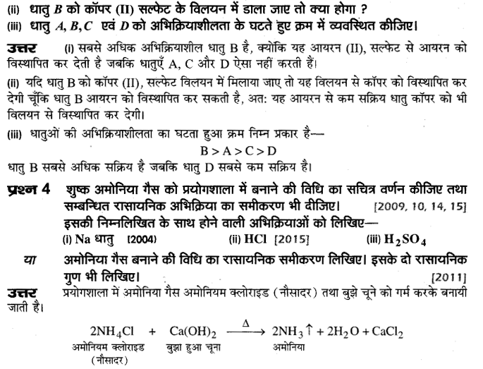board-solutions-class-10-sciencedhatu-yavam-adhatu-6
