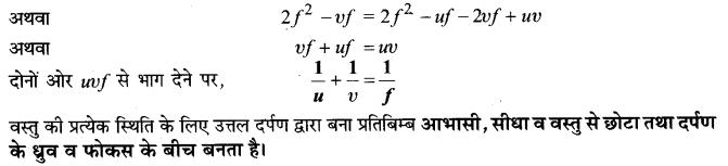 up-board-solutions-class-10-science-prakash-ka-paravartan-20