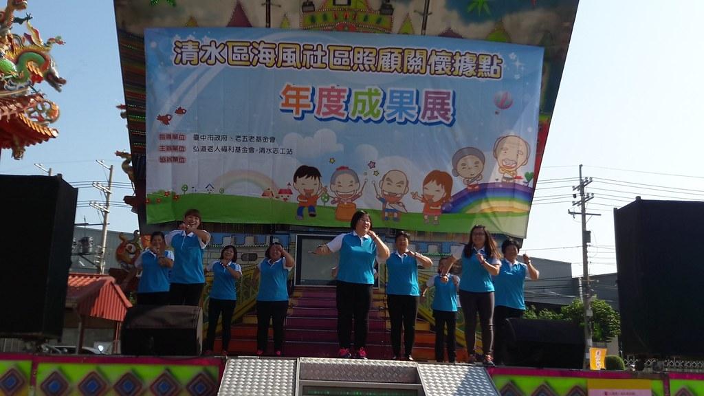 去年志工隊參與弘道基金會舉辦的社區活動賣力演出