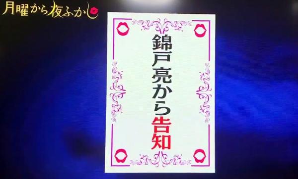錦戸亮「月曜から夜ふかし」で7月の土曜ドラマ「ウチの夫は仕事ができない」の初告知!