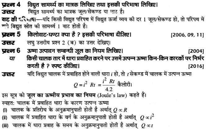 board-solutions-class-10-science-vighut-dhara-ka-ooshmiy-prabhav-21