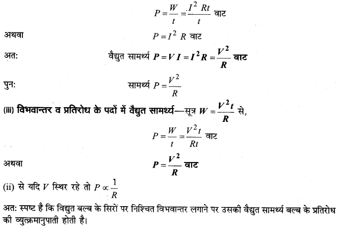 board-solutions-class-10-science-vighut-dhara-ka-ooshmiy-prabhav-6