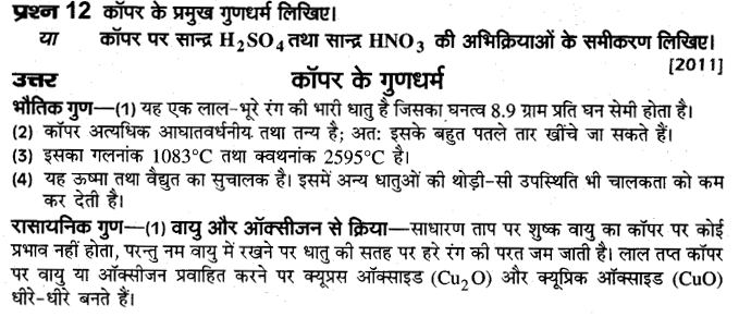 board-solutions-class-10-science-dhatukarm-20