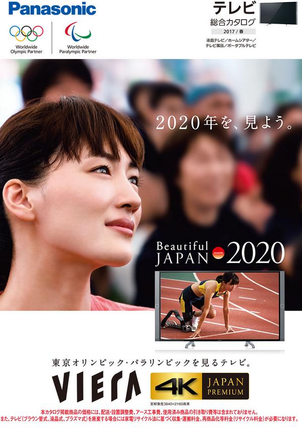 4K有機ELテレビカタログ