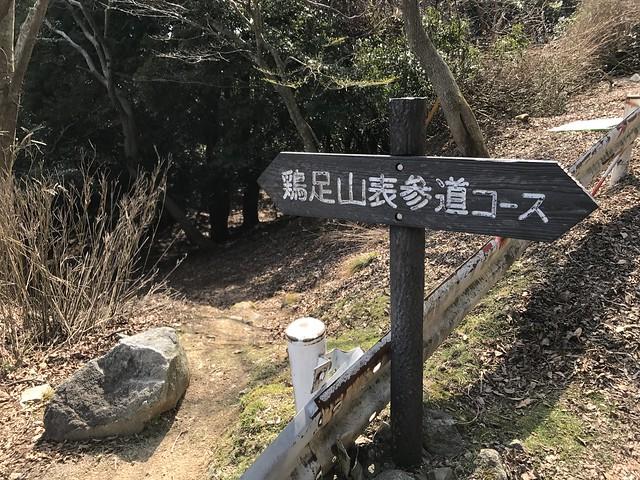 野登山 表参道下り入口