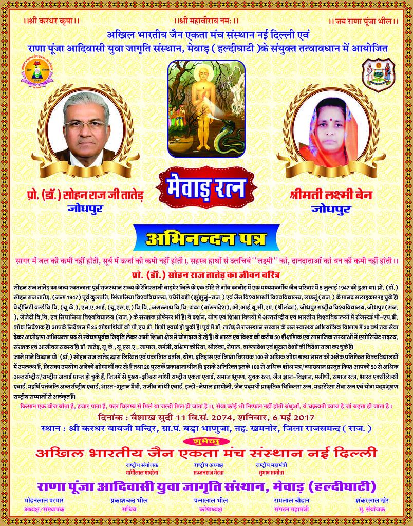 2017.05.06  SRT Marwar Ratna Samman Patr
