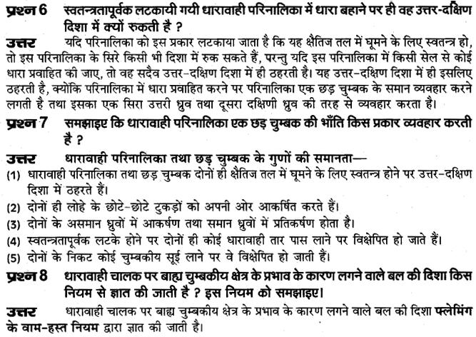 board-solutions-class-10-science-vighut-dhara-ka-chumbkiy-prabhav-41