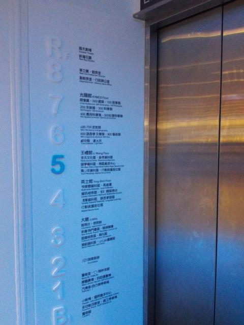 B1~8階と屋上までのエレベーター