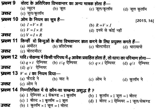 board-solutions-class-10-science-vighut-37