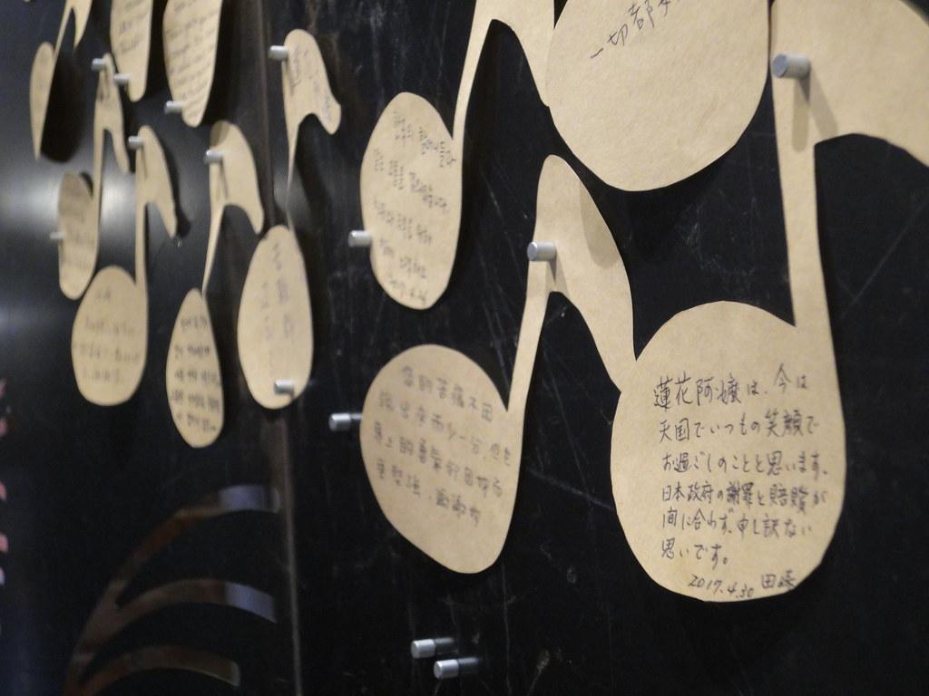 田崎先生和其他民眾留給蓮花阿嬤的話。(攝影:張智琦)