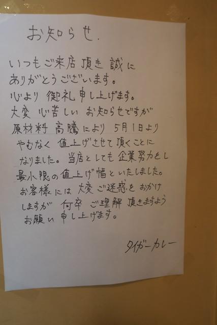 タイガーカレー3回目_05