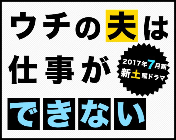 日本テレビ 新土曜ドラマ「ウチの夫は仕事ができない」