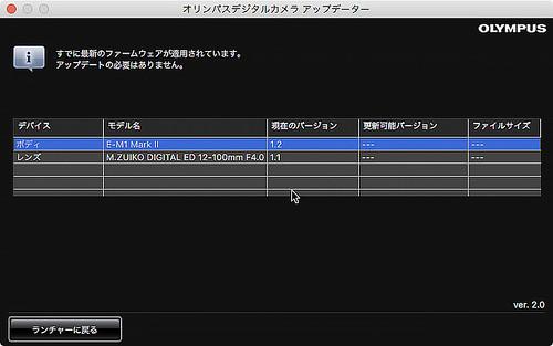 OLYMPUS UPDATE_02
