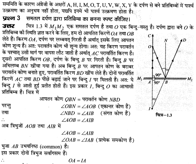 up-board-solutions-class-10-science-prakash-ka-paravartan-3
