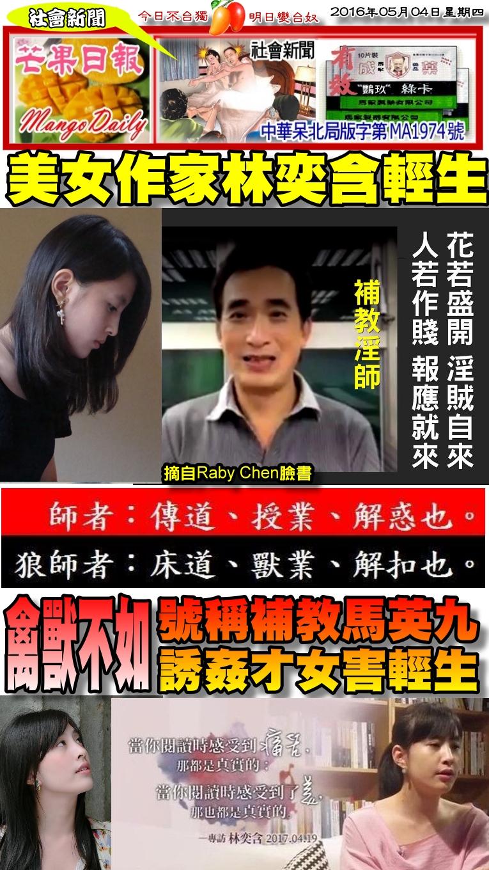 170504芒果日報--社會新聞--號稱補教馬英九,誘姦才女害輕生