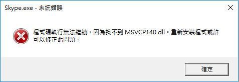 [Skype] 找不到 MSVCP140.dll 檔案-1