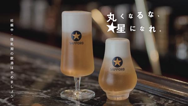 サッポロビール「サッポロ生ビール黒ラベル」丸くなるな、☆星になれ。