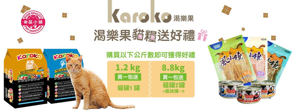 渴樂果貓送貓罐風味燒