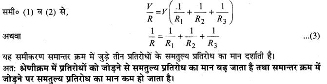board-solutions-class-10-science-vighut-13